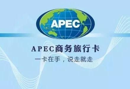"""积极推介APEC商务旅行卡,让更多菏泽企业""""走出去"""""""
