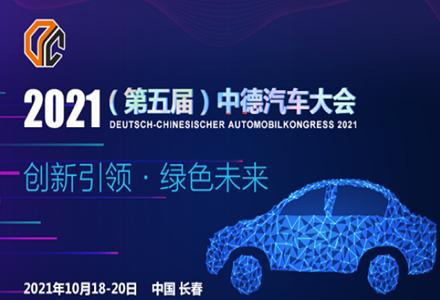 2021中德汽车大会将于10月18-20日在长春召开