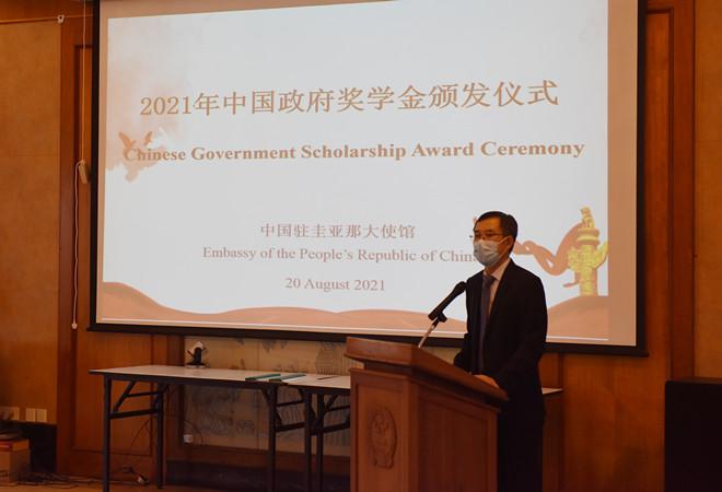 陈锡来临时代办为中国政府奖学金获得者颁发录取通知书